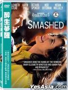 Smashed (2012) (DVD) (Taiwan Version)