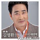 Kim Myung Hwan