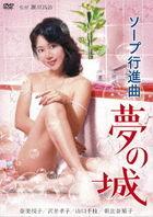 SOAP KOUSHINKYOKU YUME NO SHIRO (Japan Version)