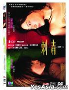 Spider Lilies (2007) (DVD) (2-Disc Edition) (Hong Kong Version)