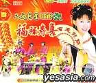 Ba Da Ju Xing Wang Xin Chun  Fu Lu Shou Xi (China Version)