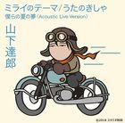 Mirai no Theme / Uta no Kisha (Normal Edition) (Japan Version)