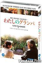 My Grandpa (DVD) (Korea Version)