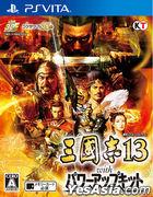 三國志13 with 威力加強版 (日本版)