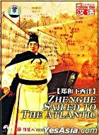 Zhenghe Sailed To The Atlantic (DVD) (English Subtitled) (China Version)