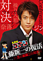 Detective Conan : Drama Special - Kudo Shinichi no Fukkatsu! (DVD) (First Press Limited Edition) (Japan Version)