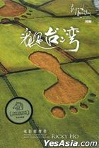 Beyond Beauty - Taiwan From Above Original Soundtrack (OST)