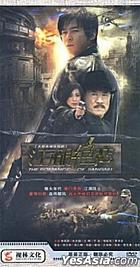 The Romance Of Jiangnu (DVD) (End) (China Version)
