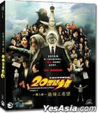 Twentieth Century Boys Chapter 2 (VCD) (English Subtitled) (Hong Kong Version)