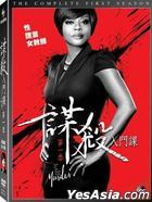 How to Get Away with Murder (DVD) (The Complete First Season) (Taiwan Version)