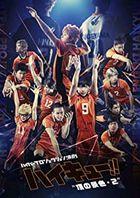 Hyper Projection Engeki Haikyu!!! Itadaki no Keshiki 2 (DVD) (Japan Version)