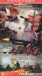 The Bloody War In The Style Of Youth (H-DVD) (Ep. 1-32) (End) (China Version)