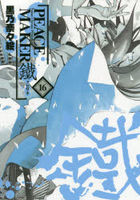 PEACE MAKER Kurogane 16