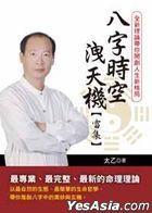 Ba Zi Shi Kong洩 Tian Ji( Lei Ji) : Quan Xin Li Lun Dai Ni Kai Chuang Ren Sheng Xin Ge Ju