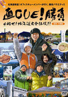Cho Cue! Shobu - Mezase! Hokkaido Kanzen Seiha!? Donan Tokachi Hen (DVD) (Japan Version)