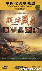 Mo Niu Sui Yue (DVD) (End) (China Version)