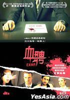 Exam (DVD) (Hong Kong Version)