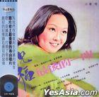 Zui Hou De Yi Wen (Hai Shan Reissue Version)
