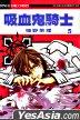 Vampire Knight (Vol.5)