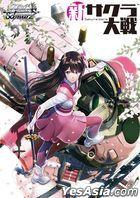 Weiss Schwarz Booster Pack : Project Sakura Wars