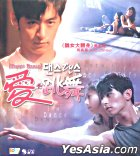 Dance Dance (VCD) (Hong Kong Version)