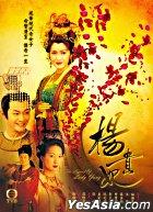 杨贵妃 (DVD) (完) (TVB剧集)