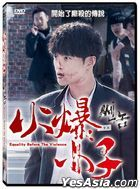 Equality Before The Violence (2019) (DVD) (Taiwan Version)