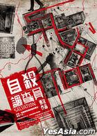 Zi Sha Diao Cha Yuan1