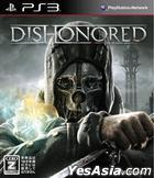 Dishonored (日本版)
