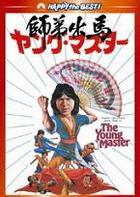 The Young Master (DVD) (Digitally Remastered Edition) (Japan Version)