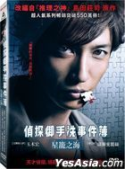 Detective Mitarai's Casebook: The Clockwork Current (2016) (DVD) (Taiwan Version)