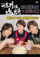 'Tsumami wa Shio Dake' DVD: Tokyo Roke Moyashi Chori Hen 2020 (DVD) (Japan Version)