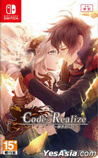 Code: Realize Sousei no Himegimi (Asian Chinese Version)