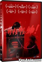 mon mon mon MONSTERS (2017) (DVD) (English Subtitled) (Taiwan Version)