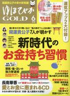 Yuhobika GOLD 08917-06 2021
