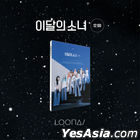 Loona Mini Album Vol. 3 - 12:00 (D Version) + Poster in Tube (D Version)