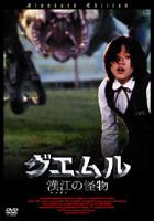 The Host Standard Edition (Japan Version)