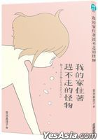 Wo De Jia Zhu Zhu Gan Bu Zou De Guai Wu ( Quan)