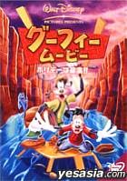 A Goofy Movie (DVD) (Japan Version)