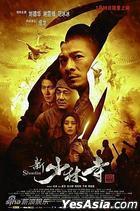 新少林寺 (DVD) (中国版)