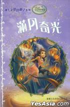 Di Shi Ni Meng Huan Xian Zi Xi Lie : Man Yue Qi Guang