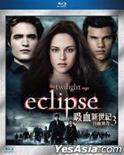 The Twilight Saga: Eclipse (Blu-ray) (Hong Kong Version)