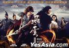 風雲II (香港版)
