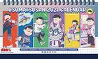 Mr. Osomatsu 2021 Desktop Calendar (Japan Version)