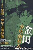 The New Kindaichi Files (Case File.10) Prime Suspect, Kindaichi