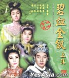 The Golden Hairpin (Part 1) (VCD) (Hong Kong Version)