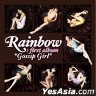 Rainbow 1st Mini Album - Gossip Girl