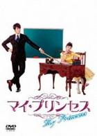My Princess - Love Diary 2 : Official Making DVD (製作特輯) (DVD) (日本版)