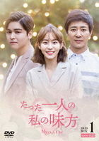 My Only One (DVD) (Box 1) (Japan Version)
