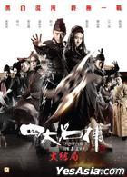 The Four III (2014) (DVD) (Hong Kong Version)